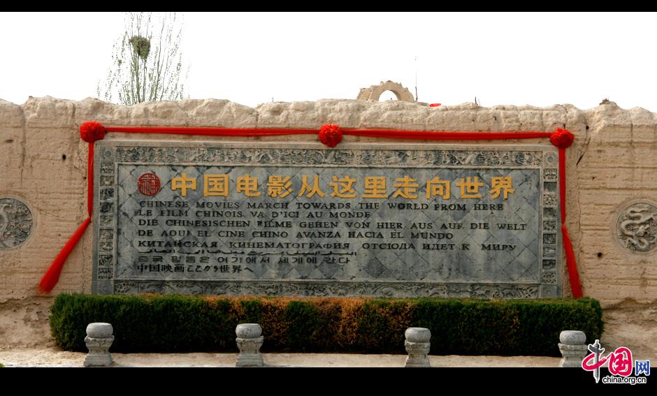 China West Film Studio in Ningxia