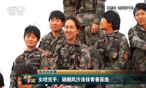 Netizens hail China's first female tank operators as today's Mulan