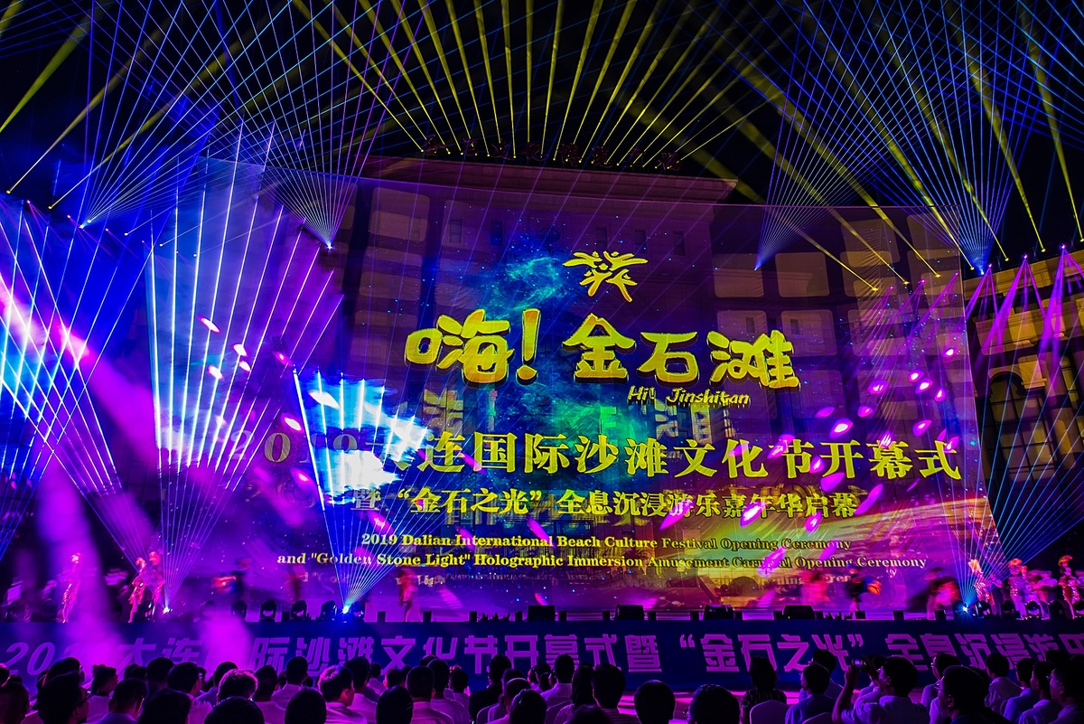 Dalian culture festival begins with projection shows