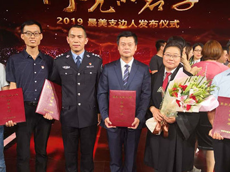 China honors individuals, teaching team for promoting border region wellbeing