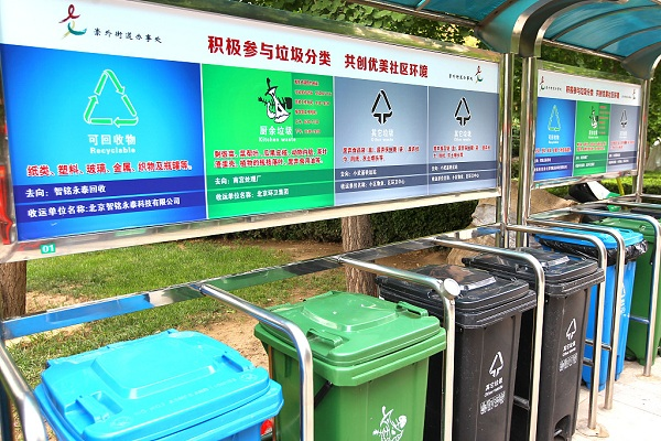 Beijing introduces smart garbage sorting