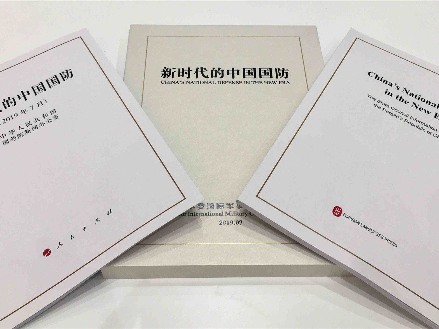 China says it will never seek hegemony in national defense white paper