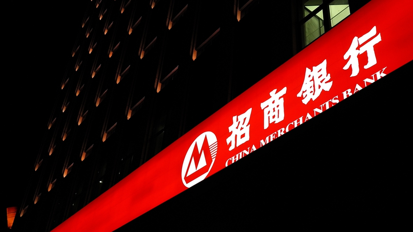 China Merchants Bank net profit up 13 pct in H1
