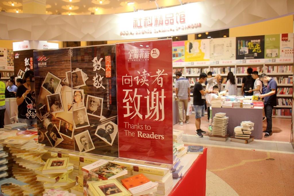 16th Anniversary of Shanghai Book Fair