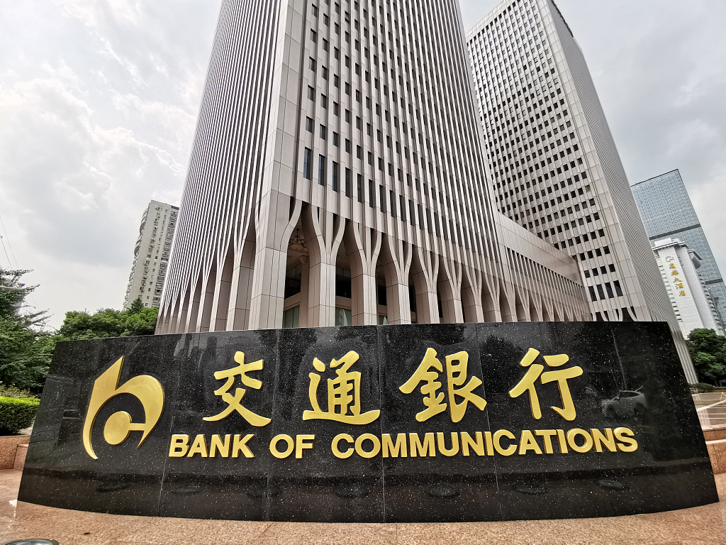 China's NCSSF to cut BOCOM stake as appropriate