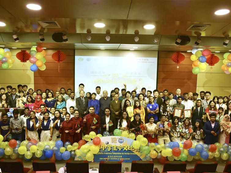 'Chinese Bridge' competition for secondary school students held in Bangladesh