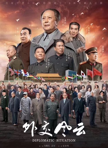 China to air dozens of classic patriotic TV dramas for PRC's 70th anniversary