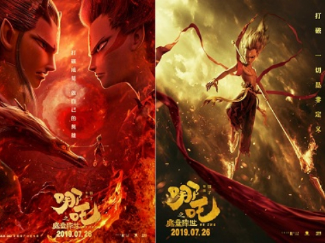 'Ne Zha' continues to set new box office records, grossing over 3 bln yuan
