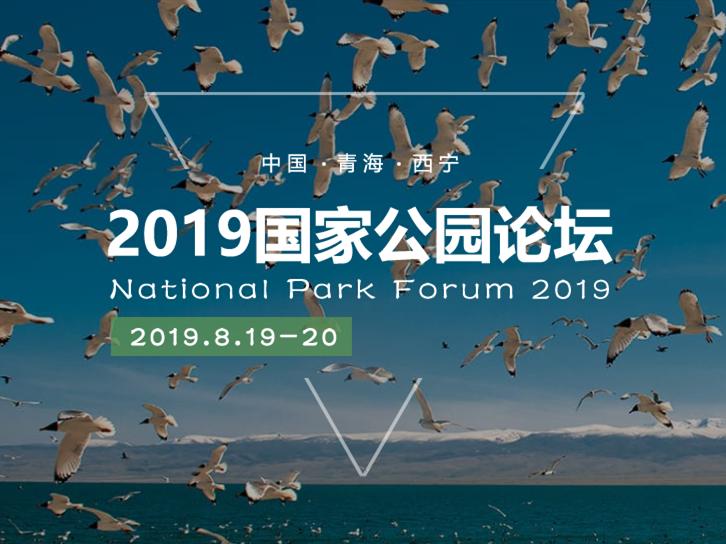 Xi sends congratulatory letter to first National Park Forum