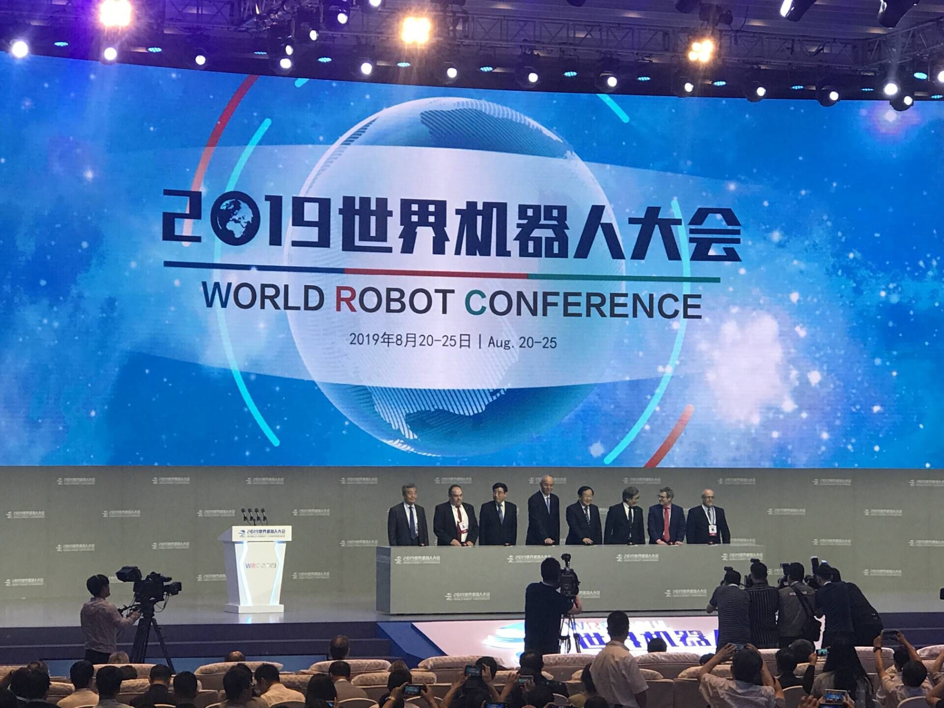 World Robot Conference opens in Beijing