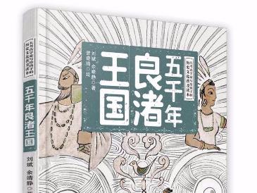Children's book on new UNESCO heritage site goes global