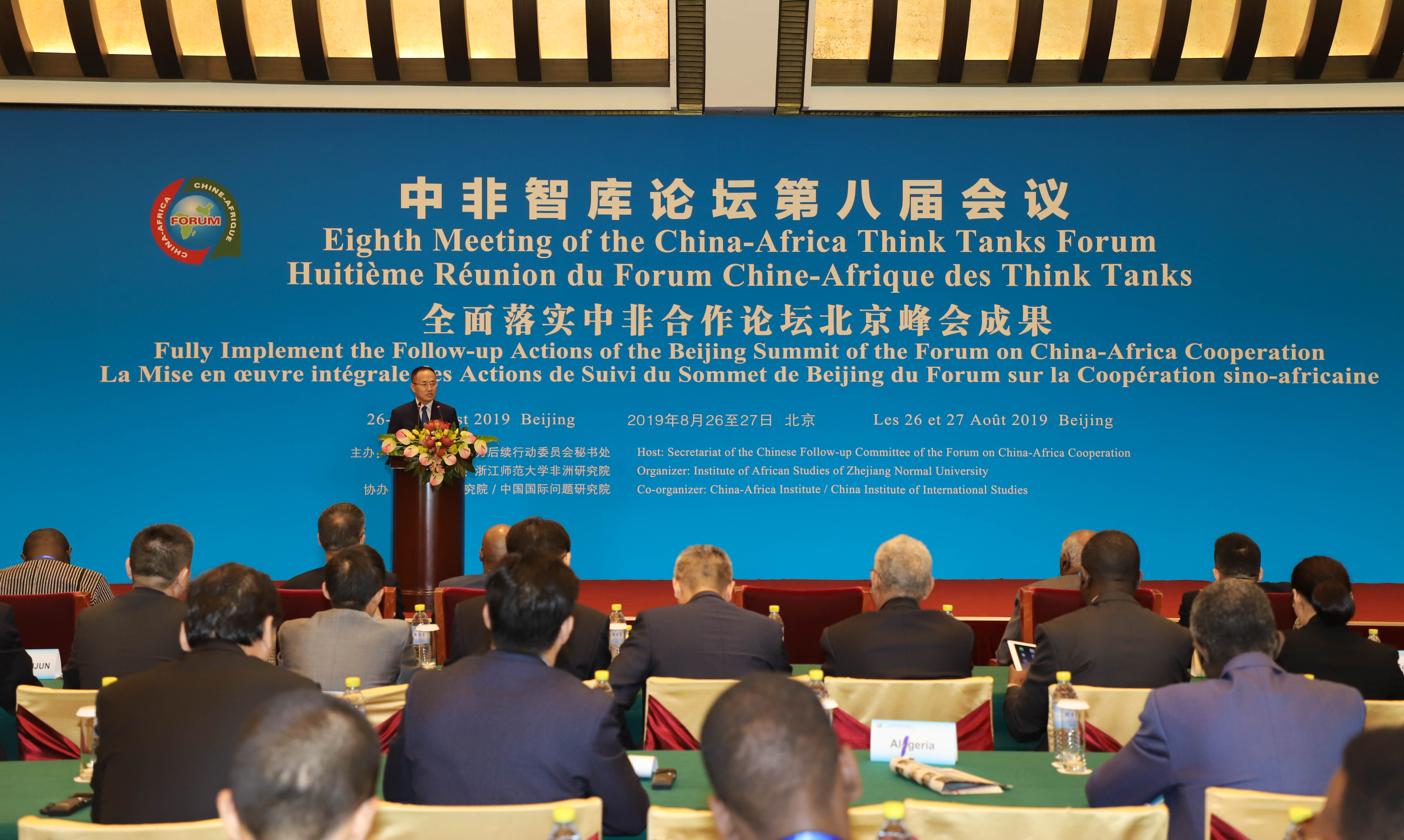 Eighth China-Africa Think Tanks Forum held in Beijing