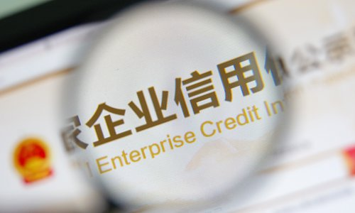 China's corporate social credit system creates level playing field for businesses