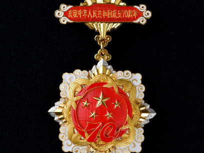 China to award commemorative medals to mark 70th anniversary of PRC founding