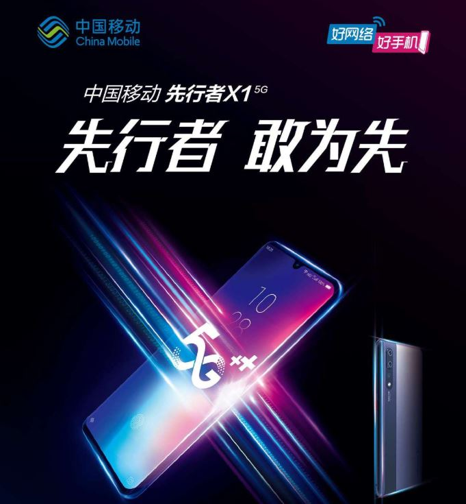 China Mobile launches its first 5G smartphone