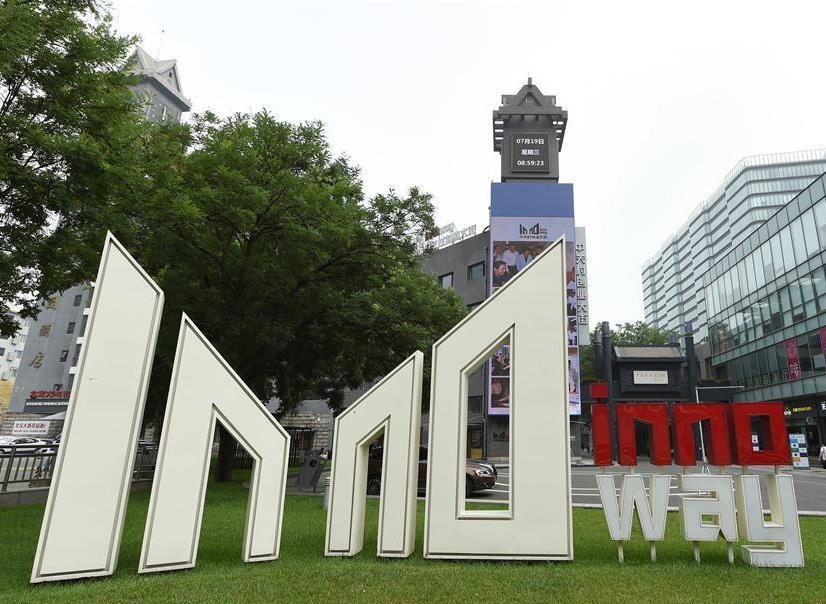 Beijing's tech hub records 11.9-pct revenue increase