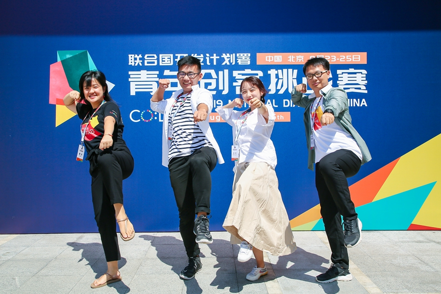 Chinese youths awarded for rural rejuvenation plans