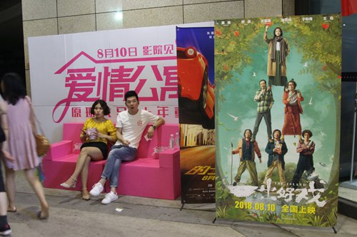 Chinese mainland summer box office breaks record