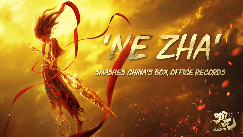 """Ne Zha"" 2nd place on Chinese mainland's all-time box office chart"