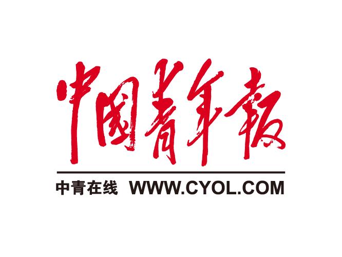 中国青年报.png