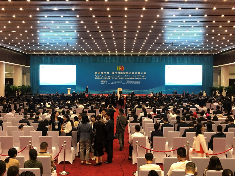 Fourth China-Arab States Expo Kicks off in Yinchuan, China