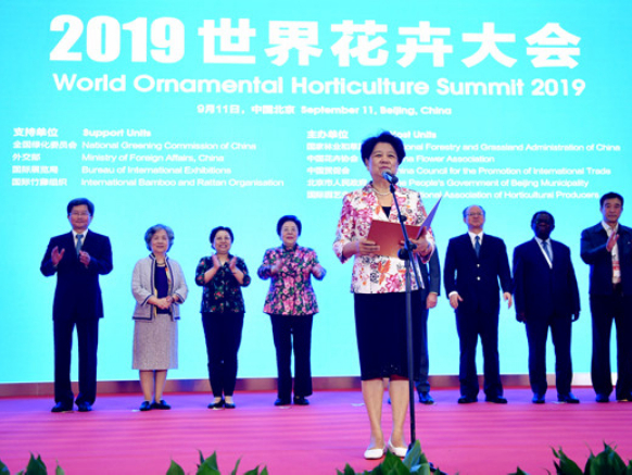 2019 World Ornamental Horticulture Summit held in Yanqing