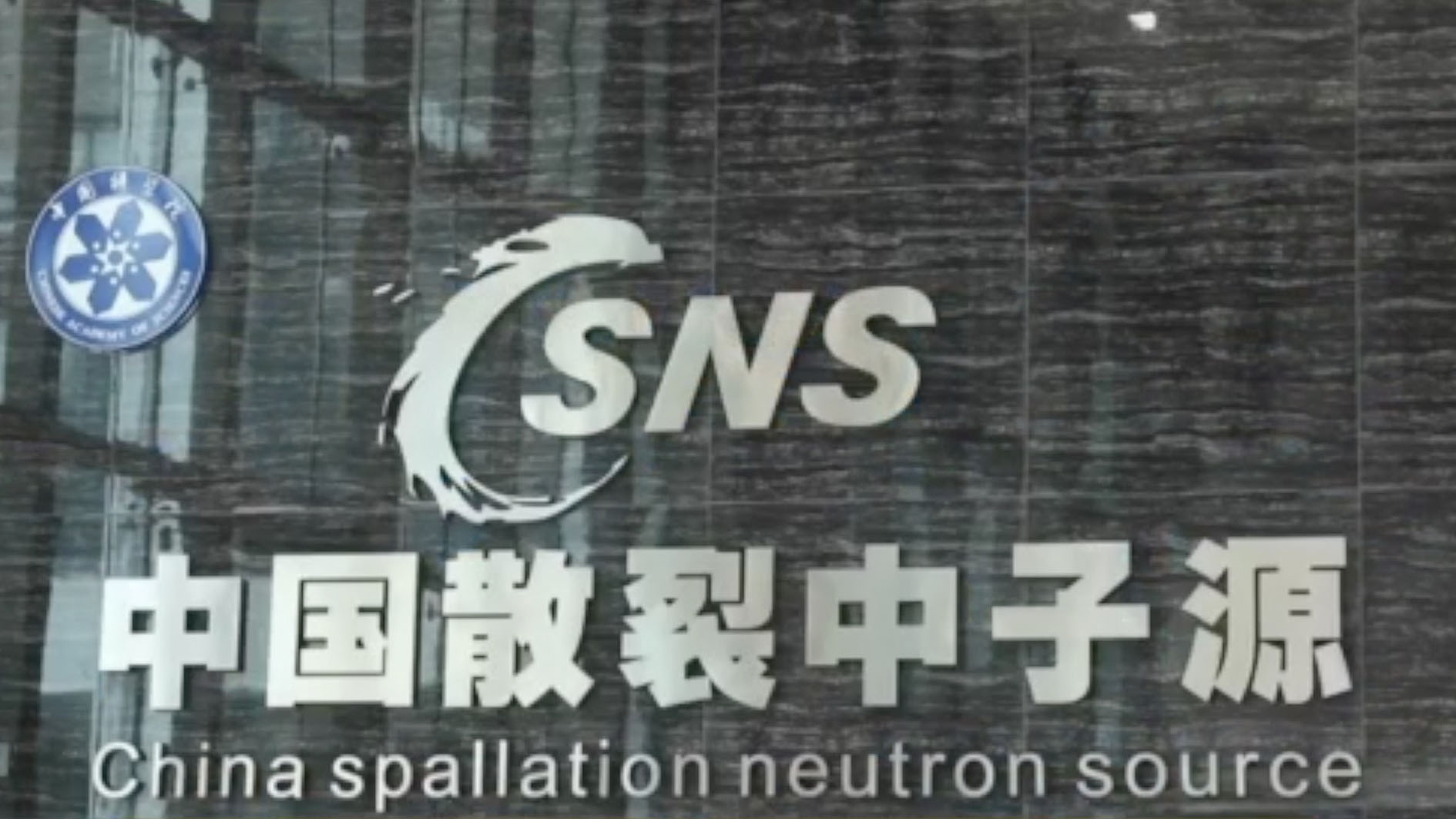 China's neutron source acts on fuller data pictures