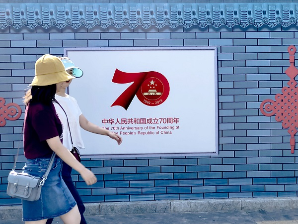 TV documentary series dedicated to PRC founding anniversary to be aired