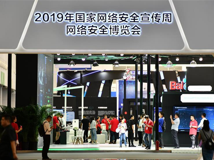 In pics: 2019 China Cybersecurity Week expo