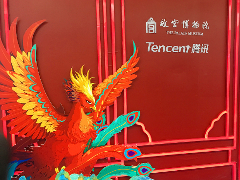 Palace Museum, Tencent to build 'Digital Forbidden City'