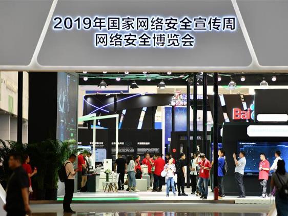 2019 China Cybersecurity Week expo