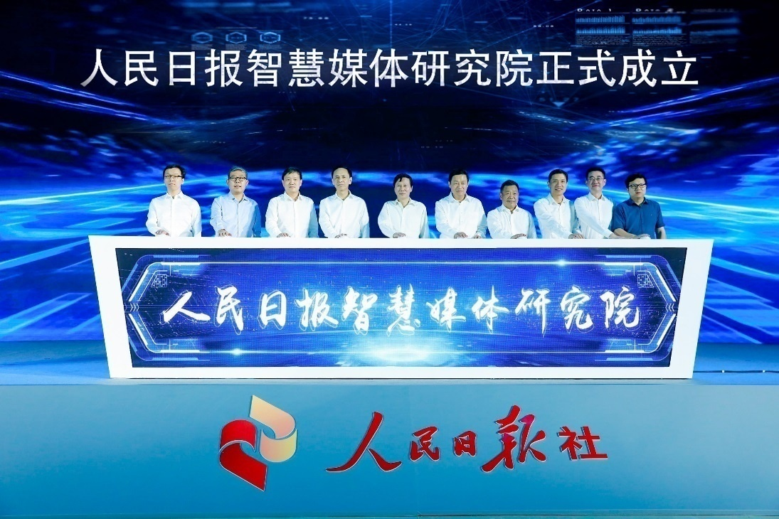 People's Daily launches Smart Media Research Institute in Beijing
