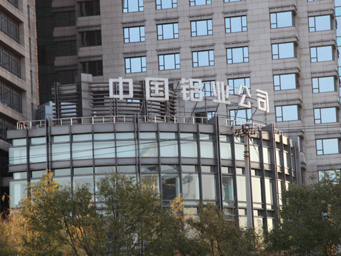Chalco approved to issue 10 bln yuan of corporate bonds