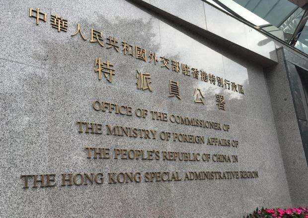 FM's HKSAR Commissioner's Office urges US Congress to scrap HK-related Act