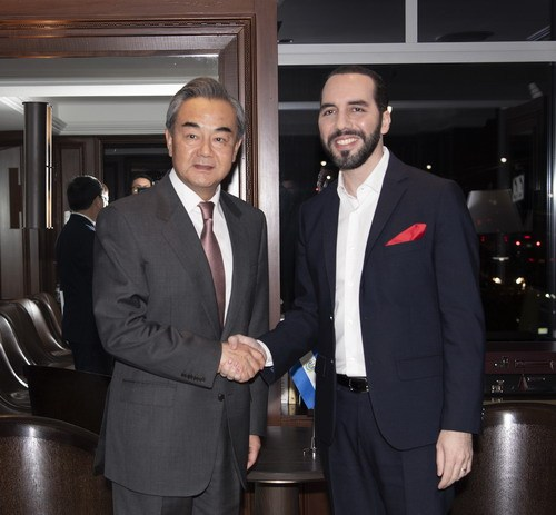 China to support El Salvador's national development: Chinese FM