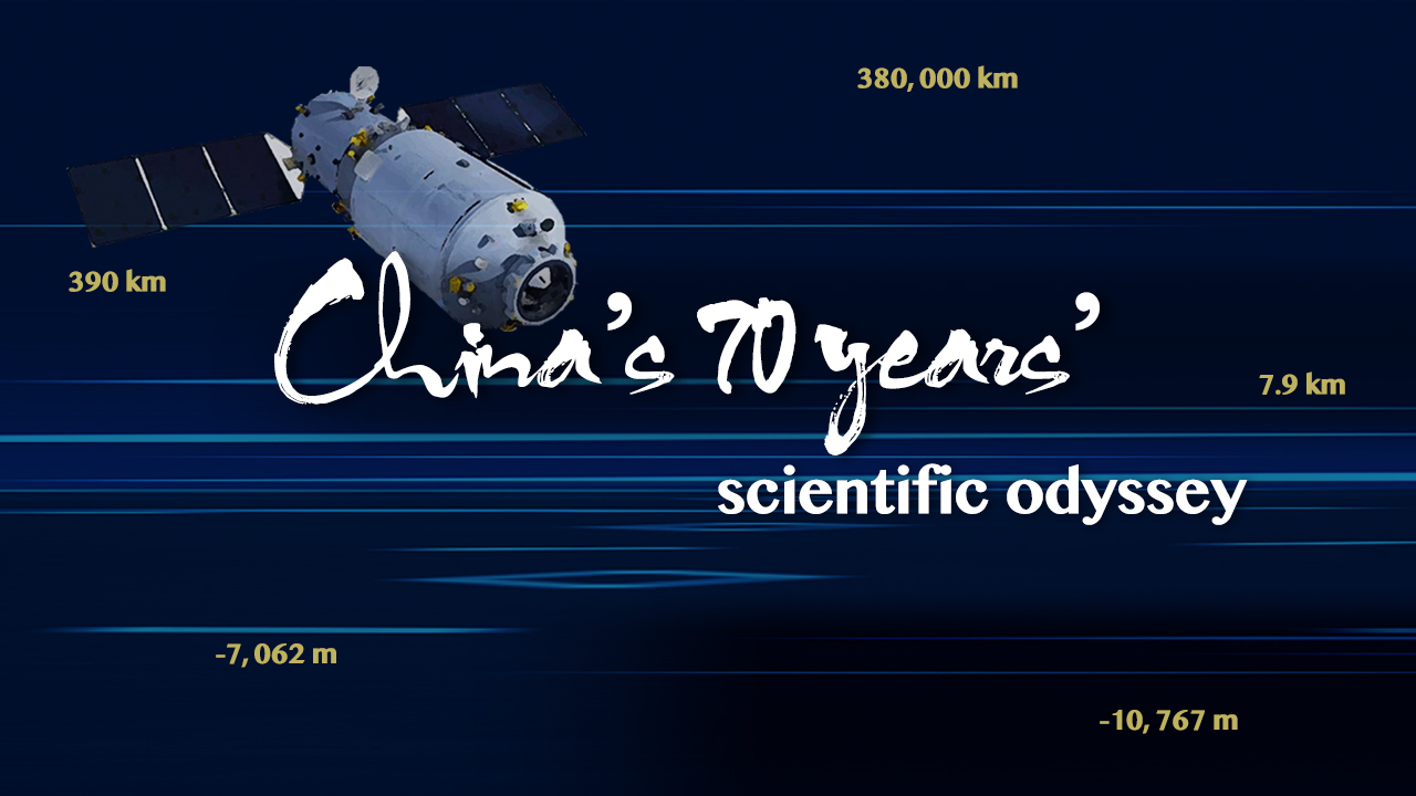 From space to sea: China's 70 years' scientific odyssey