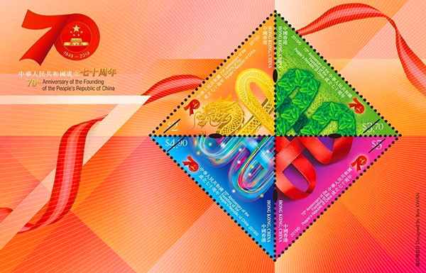 Hong Kong issues special stamps marking 70th anniversary of PRC
