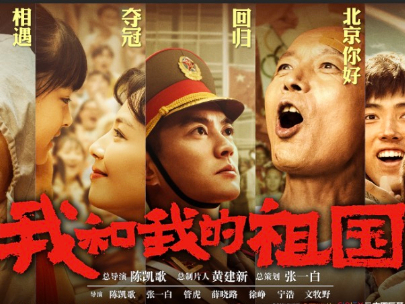 'My People, My Country' tops Chinese mainland box office