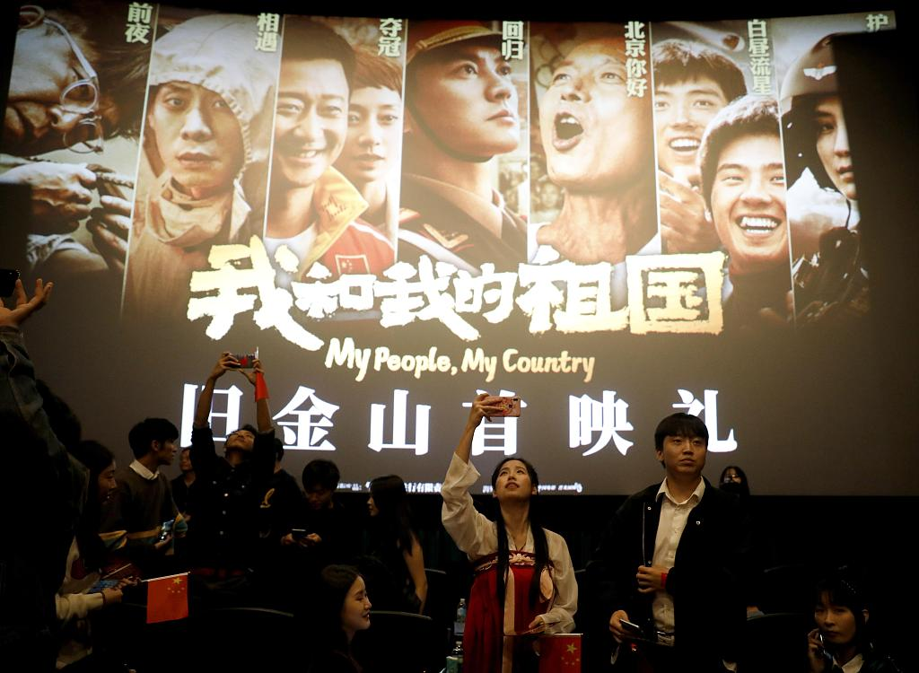 Chinese film 'My People, My Country' hits American theaters