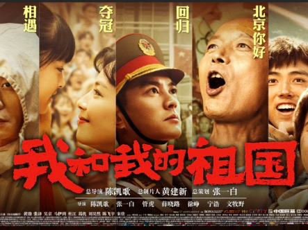 'My People, My Country' leads Chinese mainland box office