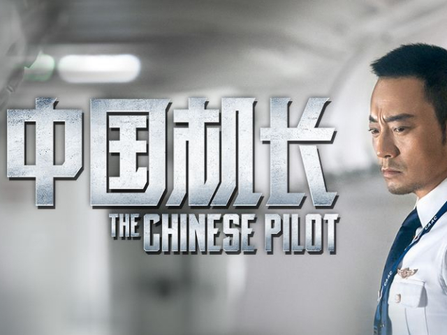 'The Captain' movie leads Chinese mainland box office