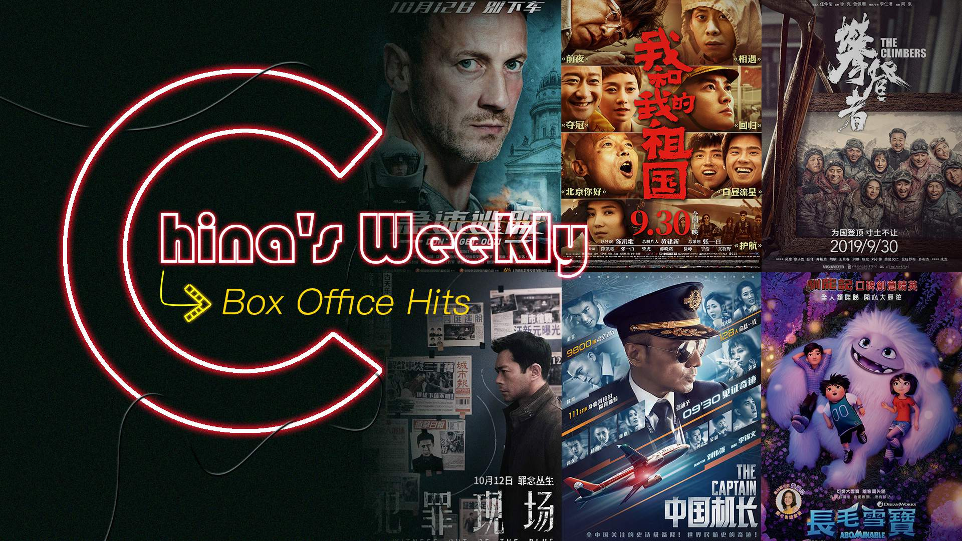 Patriotic films dominate box office during China's National Day holidays