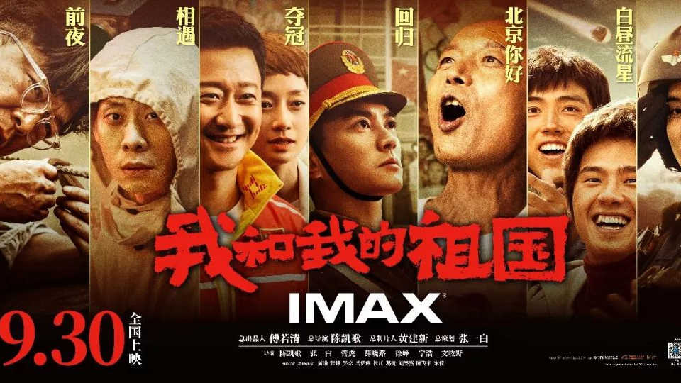 China's record National Day holiday box office reflects patriotic passion