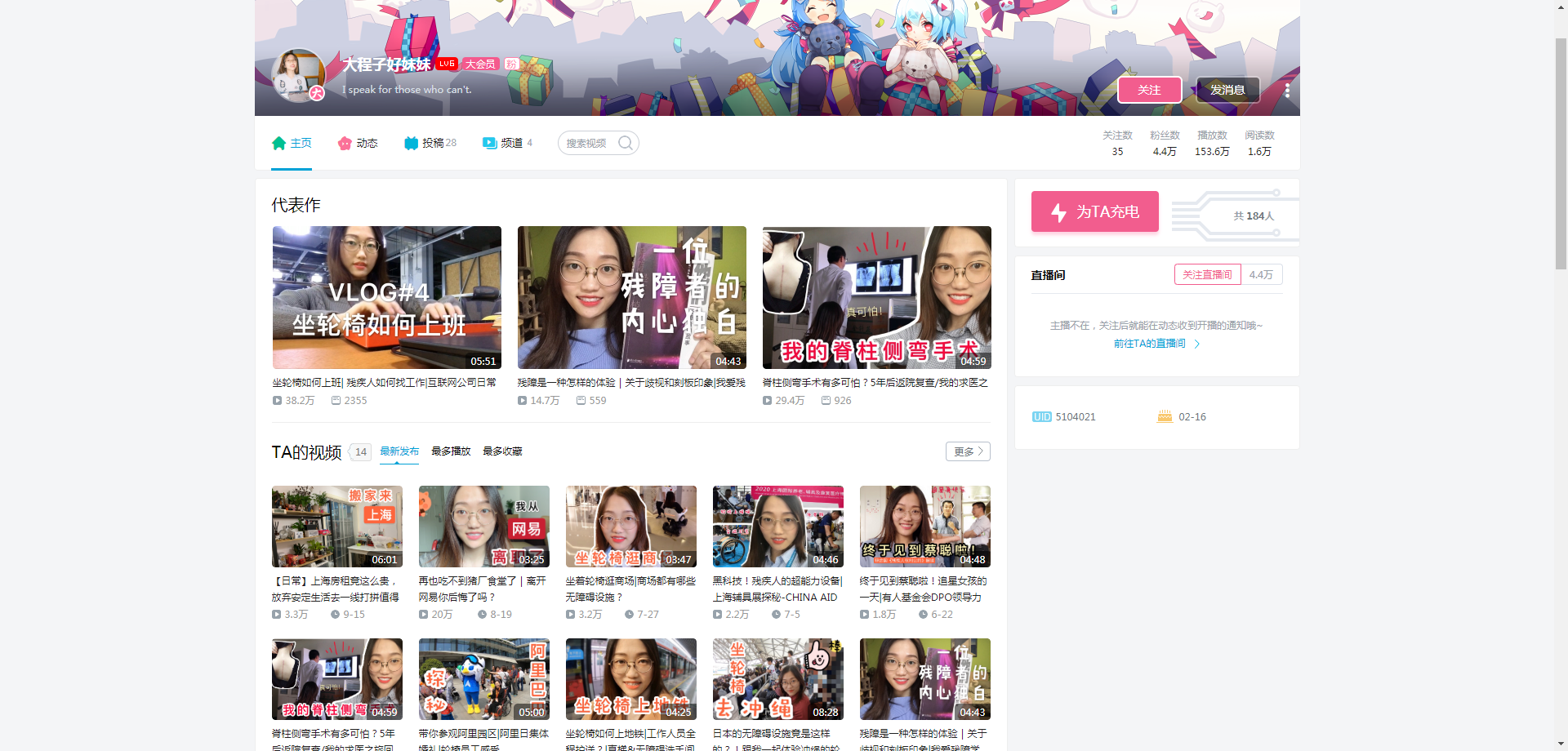vlogger page.png