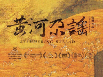Chinese film wins jury award at int'l documentary festival