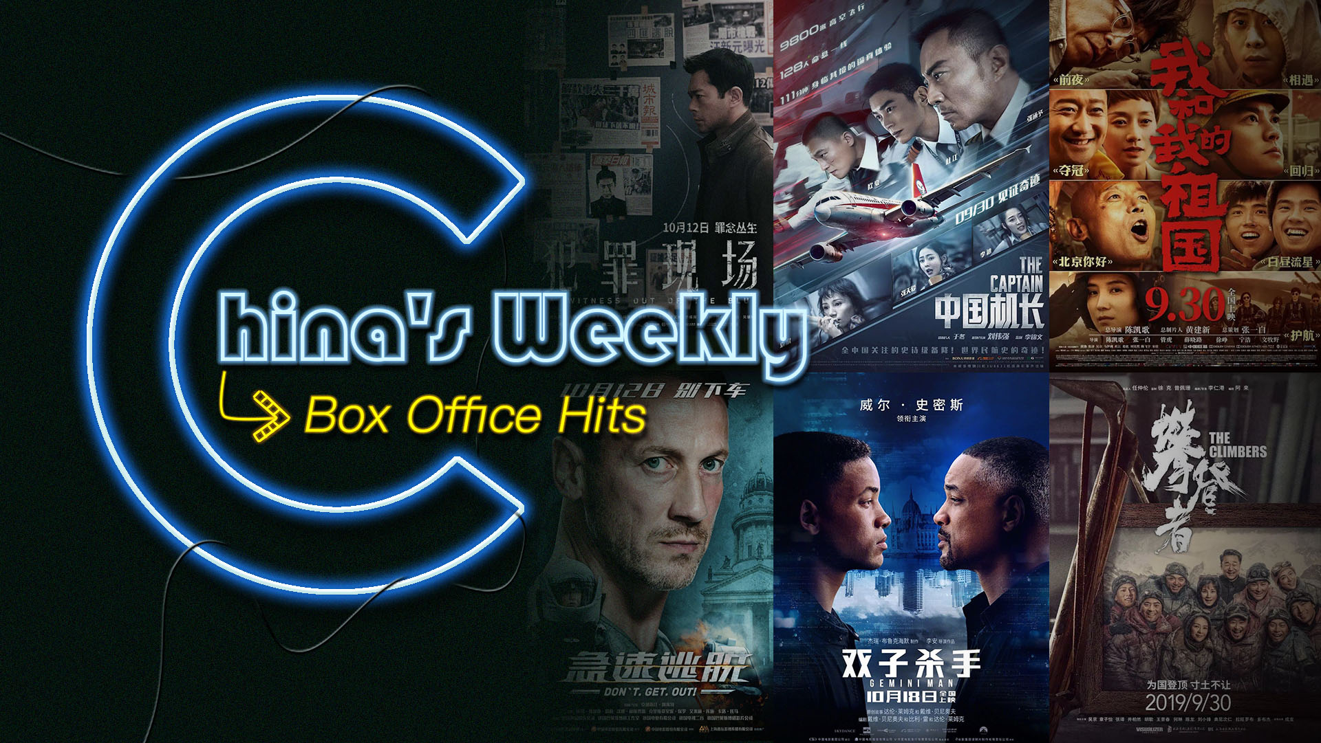 Patriotic films account for 90 percent of National Day's box office