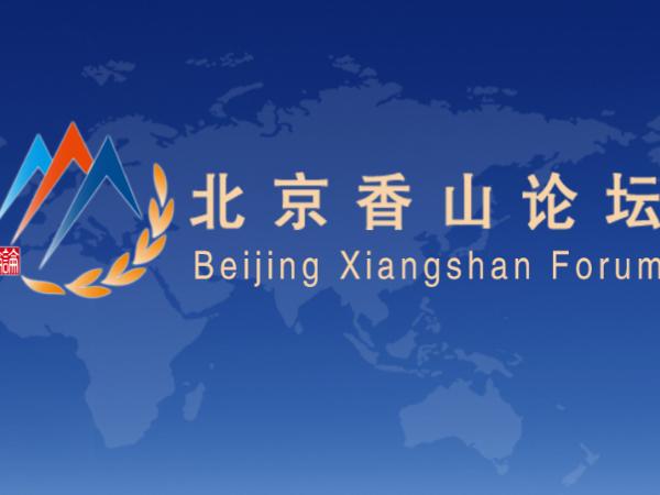 Xiangshan forum to open in Beijing