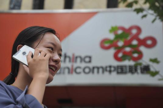 China Unicom net profit rises 24.38% in first three quarters