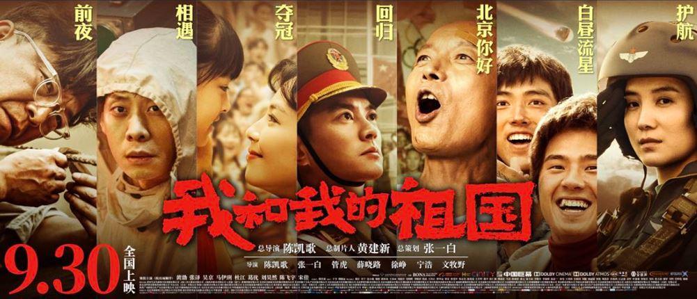 China film.jpg
