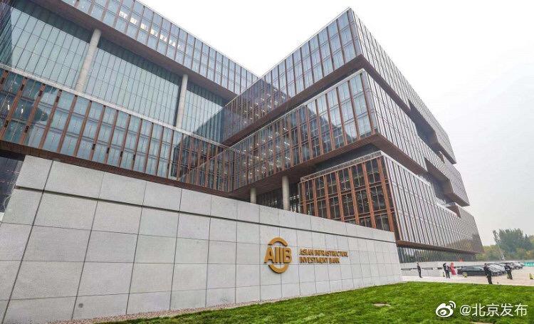 AIIB 3.jpeg